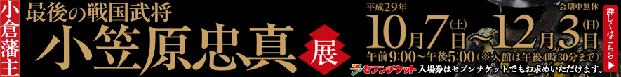 最後の戦国武将-小笠原忠真展
