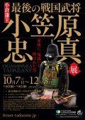 特別展「最後の戦国武将 小倉藩主 小笠原忠真」