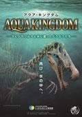 特別展「アクア・キングダム―スピノサウルスと水に還ったどうぶつたち―」