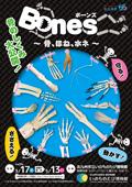 特別展「Bones~骨、ほね、ホネ~」