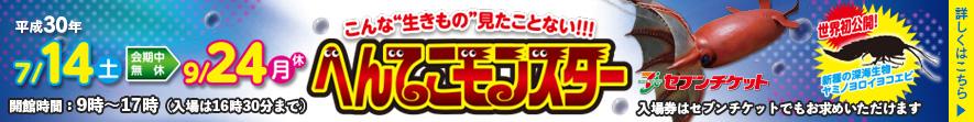 へんてこモンスター(平成30年7月14日~9月24日)
