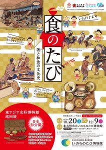 特別展「食のたび―箸と和食の文化史―」