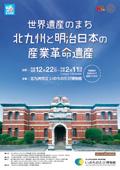 世界遺産のまち 北九州と明治日本の産業革命遺産|北九州市立いのちのたび博物館