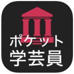 アプリ「ポケット学芸員」サービス開始!