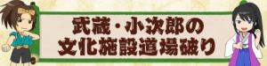 武蔵・小次郎の文化施設道場破り