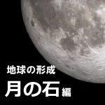 地球の形成 月の石
