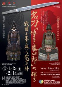 特別展「名刀「博多藤四郎」の輝き-戦国を生き抜いた武士の絆-」