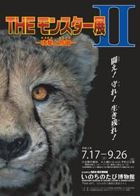 特別展 「THEモンスター展Ⅱ―攻撃と防御―」
